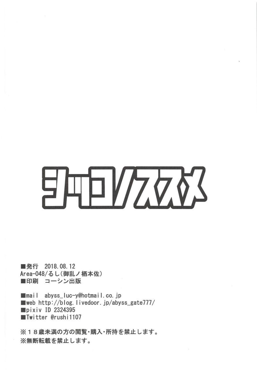 Shikko no Susume 10