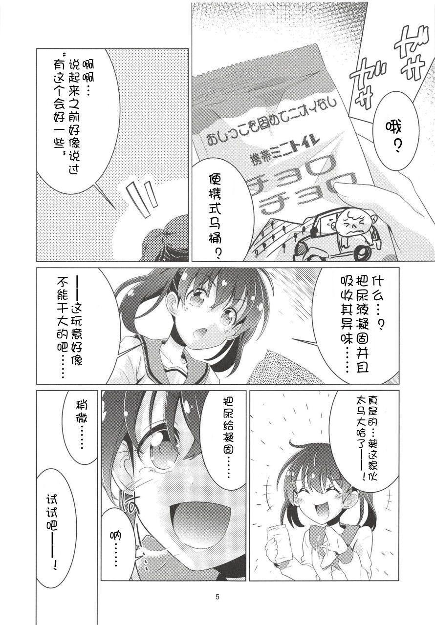 Shikko no Susume 4