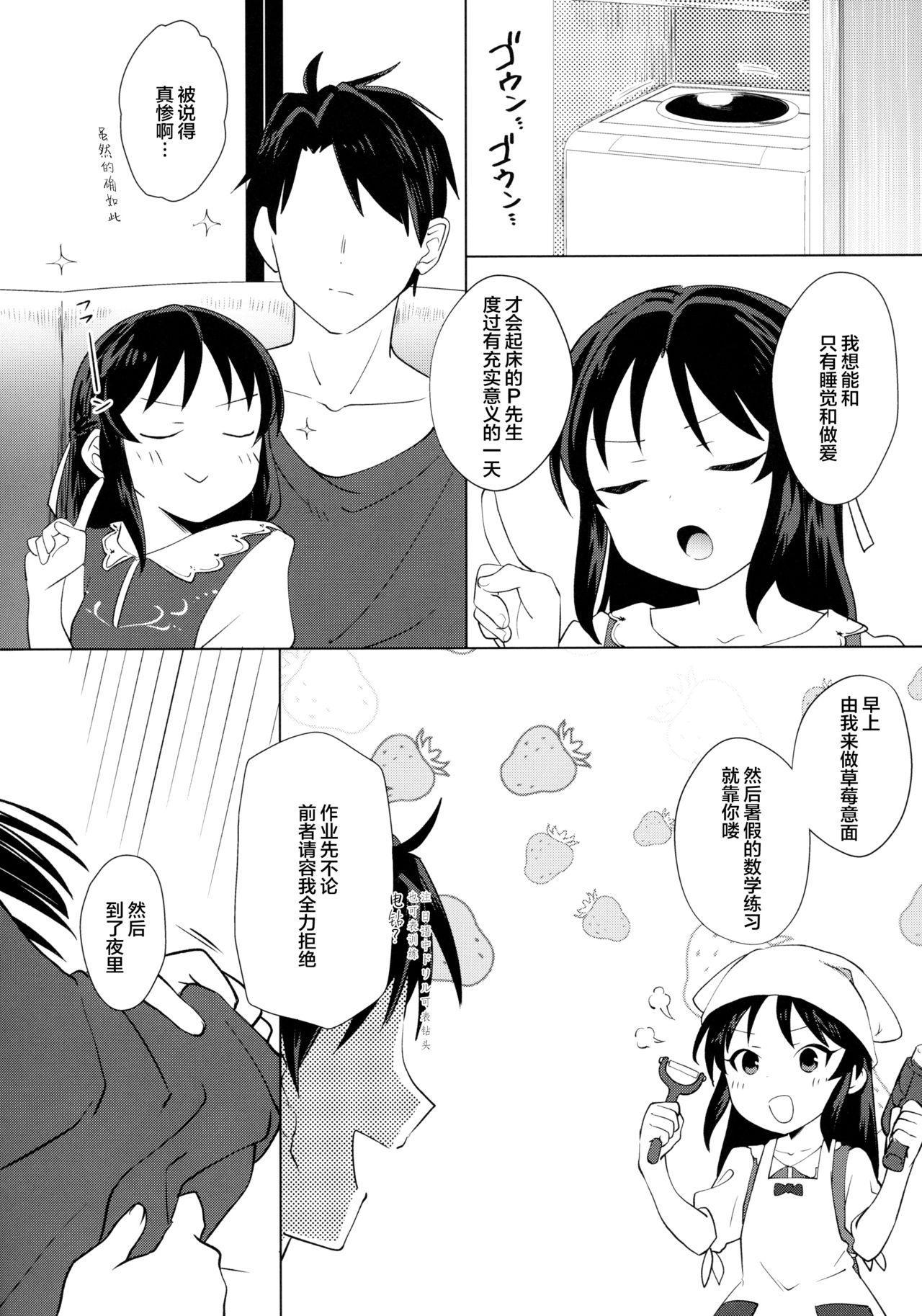 Tachibana Arisu wa Sunao ni Narenai 27