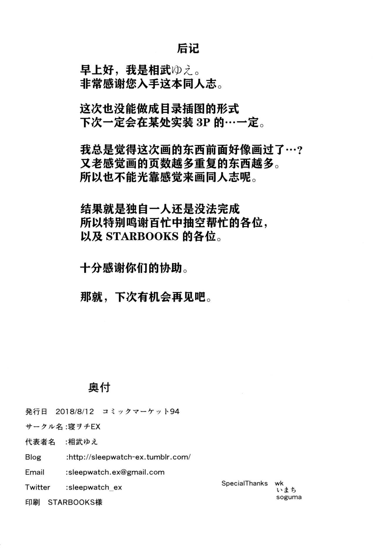 Tachibana Arisu wa Sunao ni Narenai 29