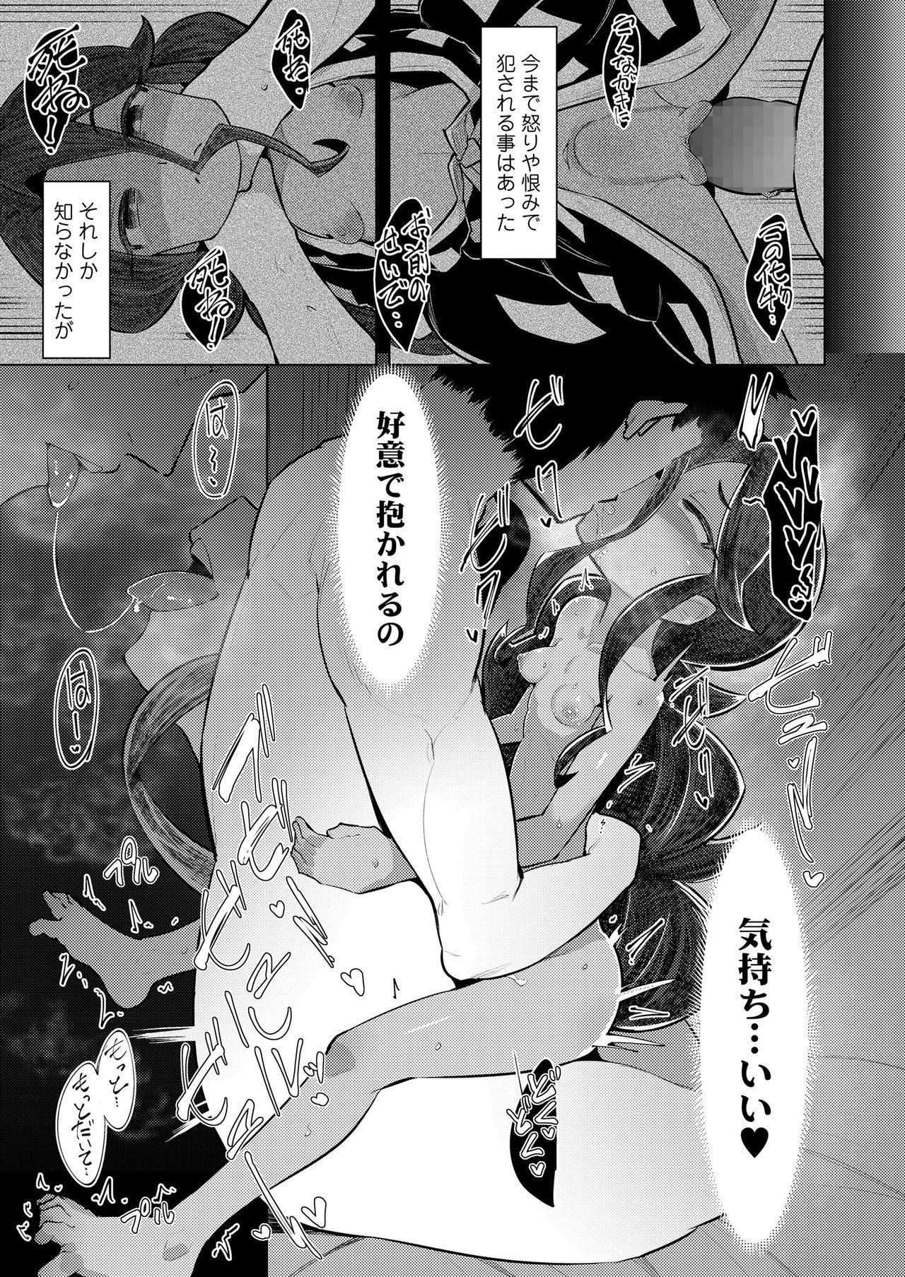 Towako Oboro Emaki Roku 50