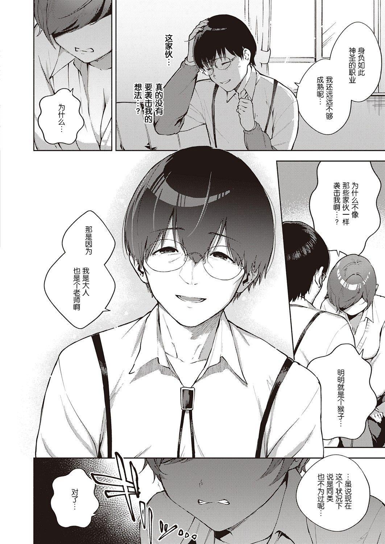 Hana ga Futatabi Saku Koro ni 16