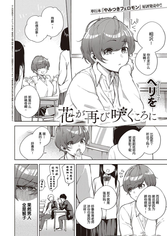 Hana ga Futatabi Saku Koro ni 2