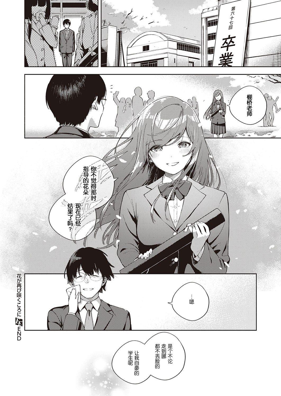 Hana ga Futatabi Saku Koro ni 38