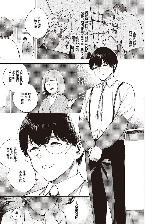 Hana ga Futatabi Saku Koro ni 3