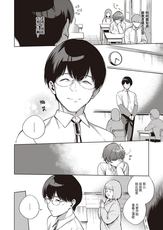 Hana ga Futatabi Saku Koro ni 4