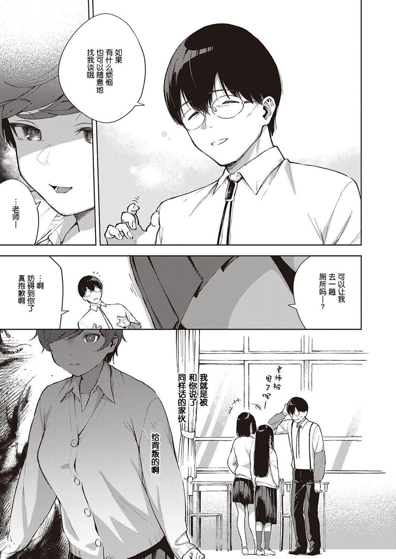 Hana ga Futatabi Saku Koro ni 7