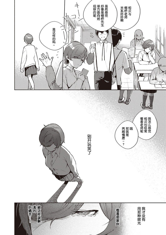 Hana ga Futatabi Saku Koro ni 8