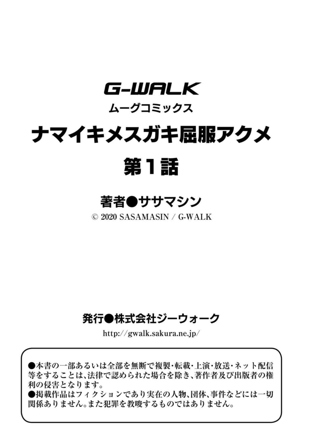 Namaiki Mesugaki Kuppuku Acme Ch. 1 26