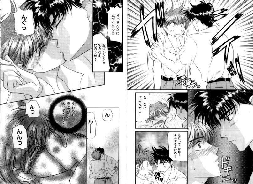 Otoko Getyu / Kareina Bad Boy 16