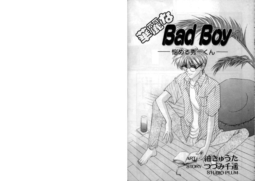 Otoko Getyu / Kareina Bad Boy 1