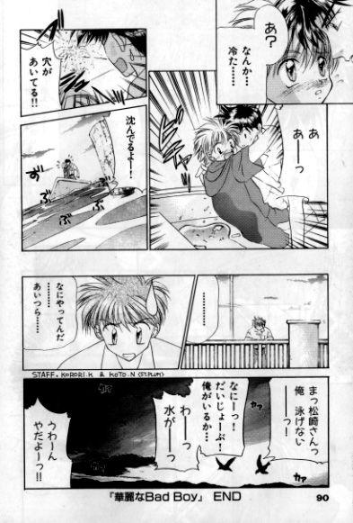 Otoko Getyu / Kareina Bad Boy 37