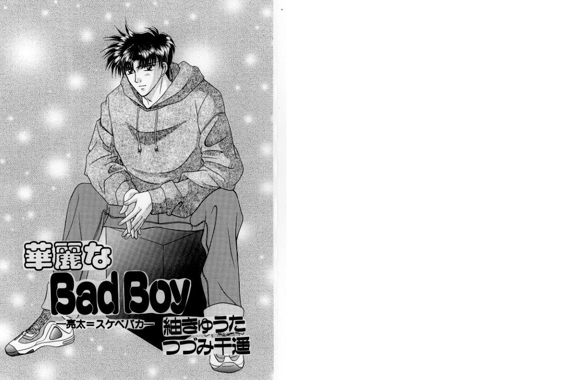 Otoko Getyu / Kareina Bad Boy 38