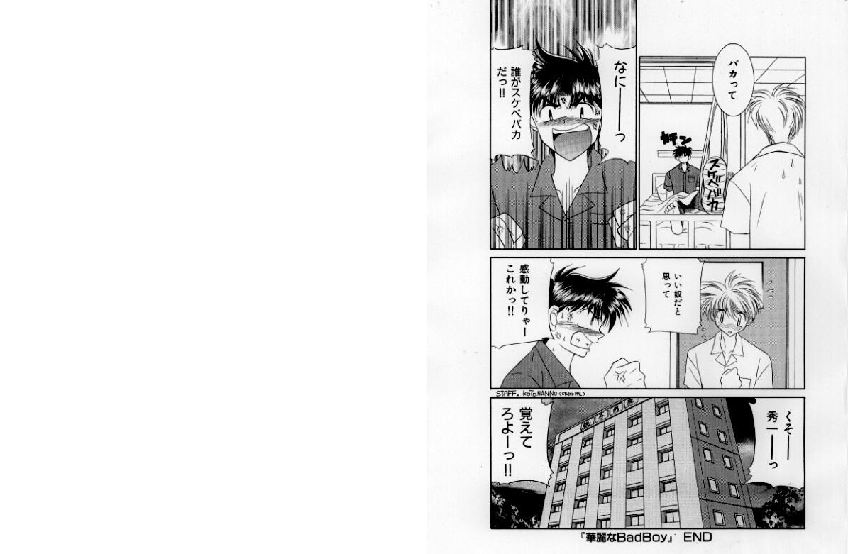 Otoko Getyu / Kareina Bad Boy 53