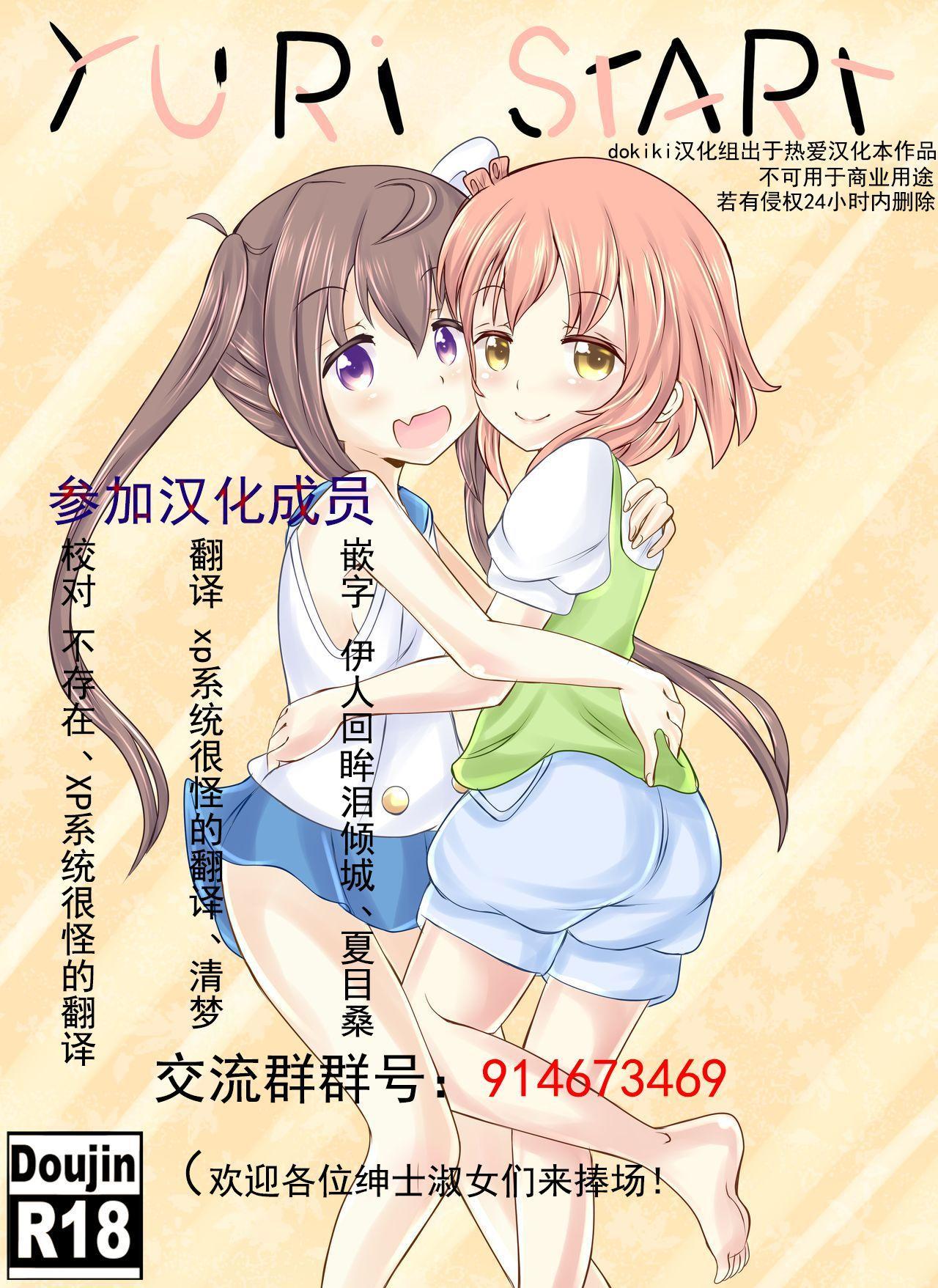 Yuri Start 0