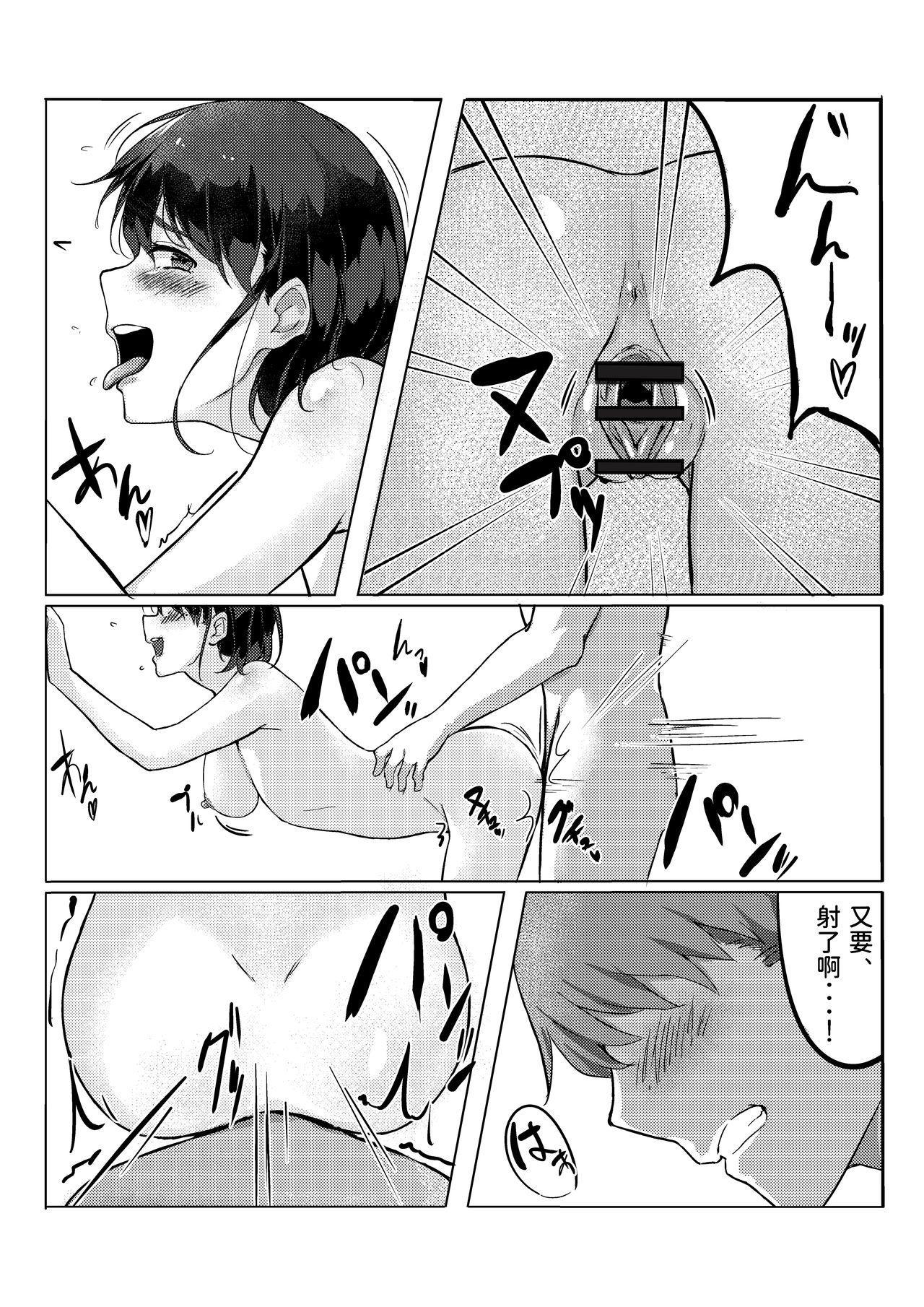 Houkago no Shimerike 18