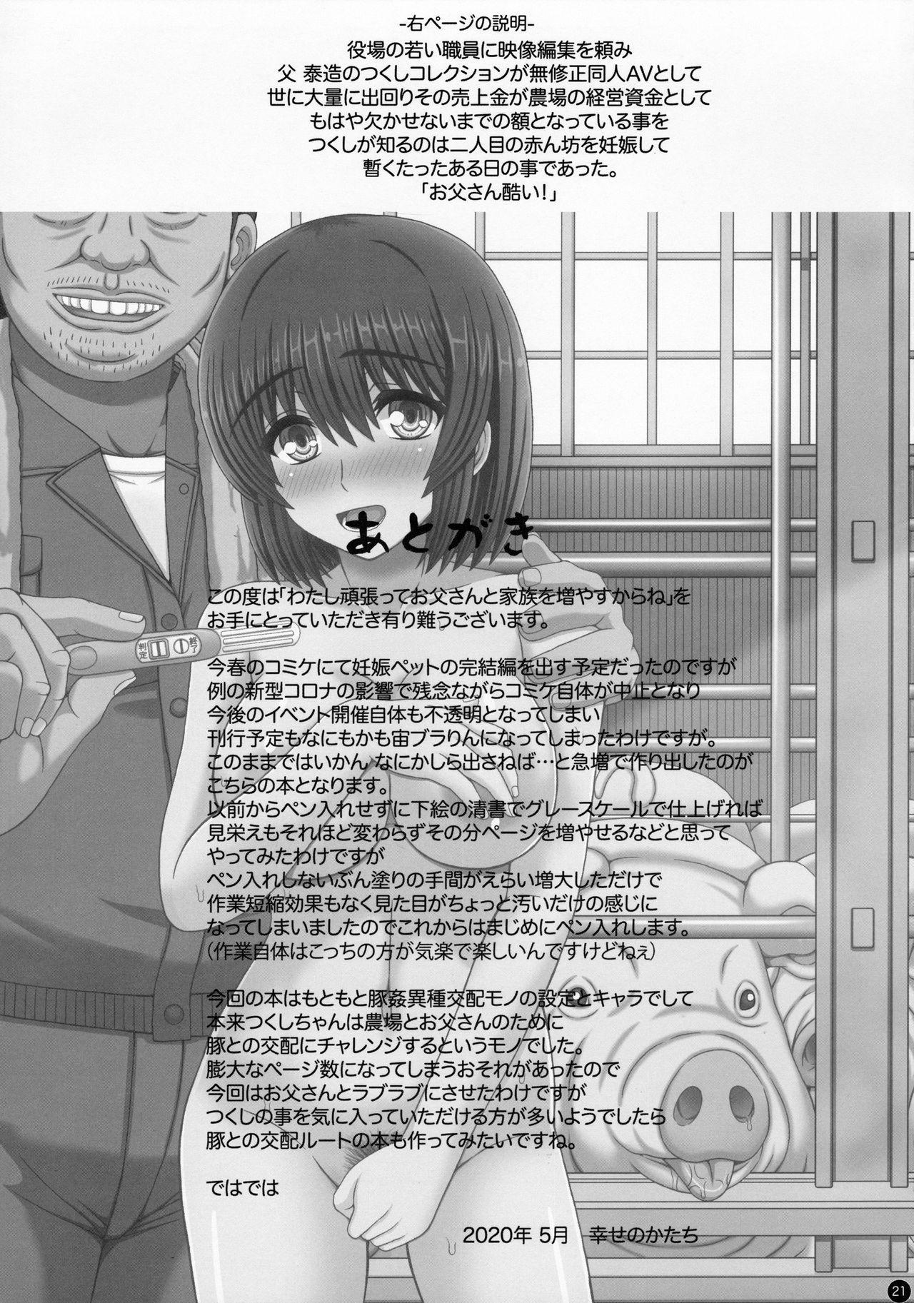 Watashi Ganbatte Otou-san to Kazoku o Fuyasu kara ne. 19