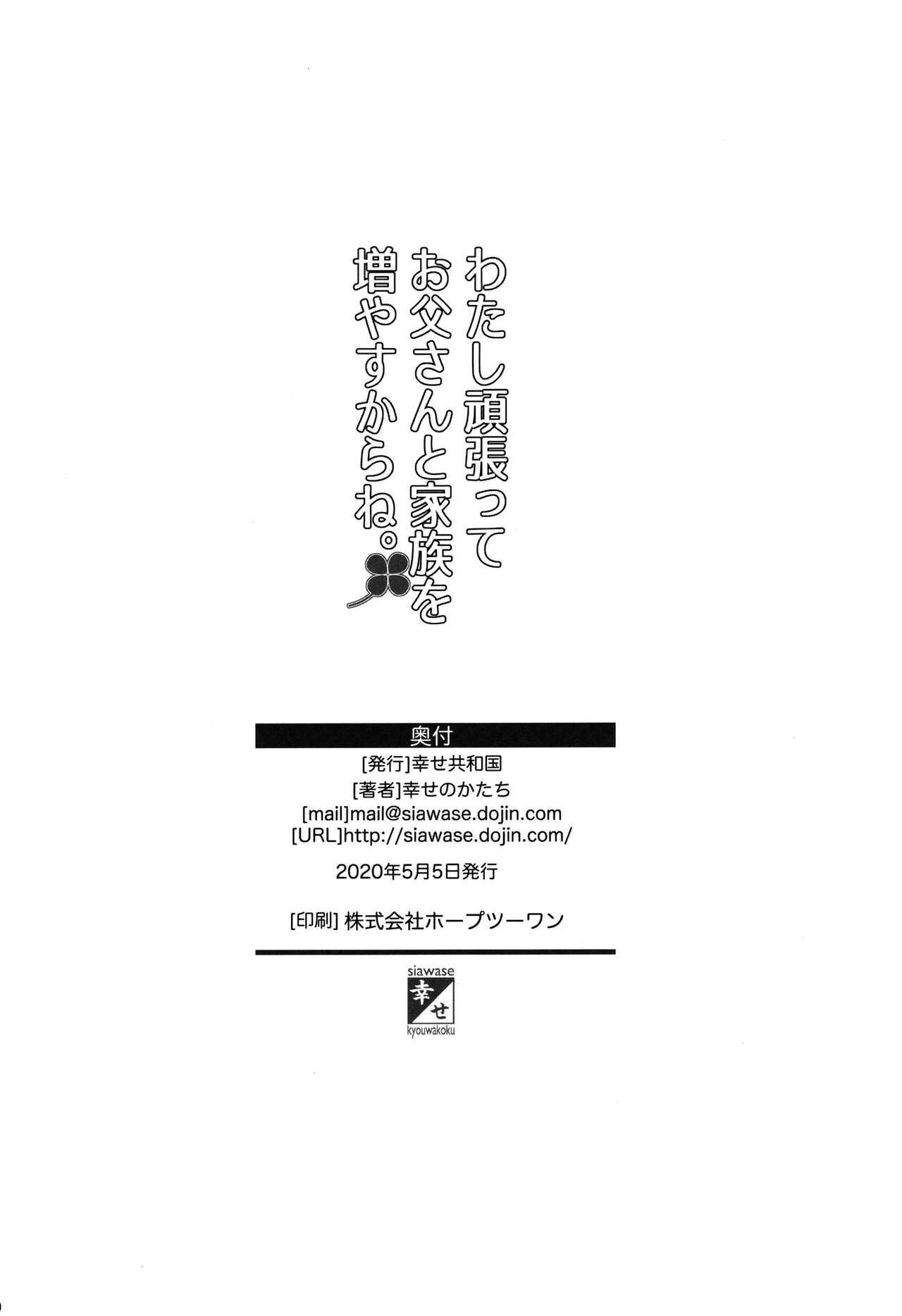Watashi Ganbatte Otou-san to Kazoku o Fuyasu kara ne. 20