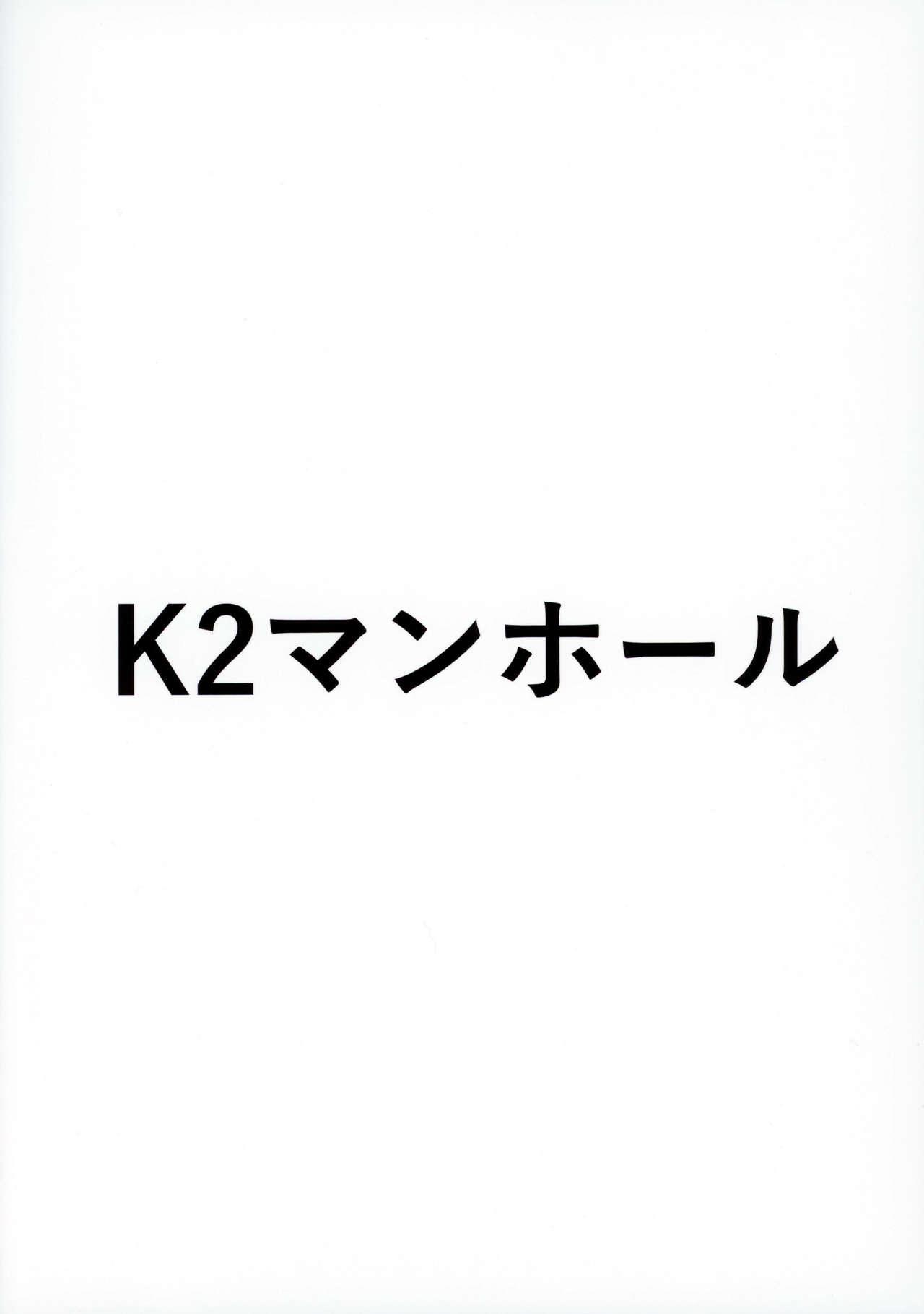 Shinka to Kitsetsu to Kuchi to Shiri 33