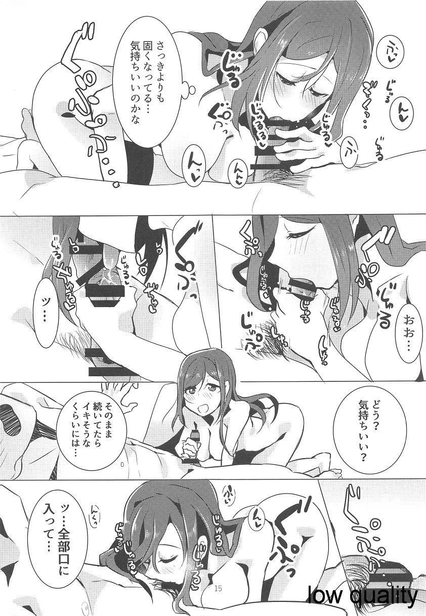 Kanan-chan to 2 13