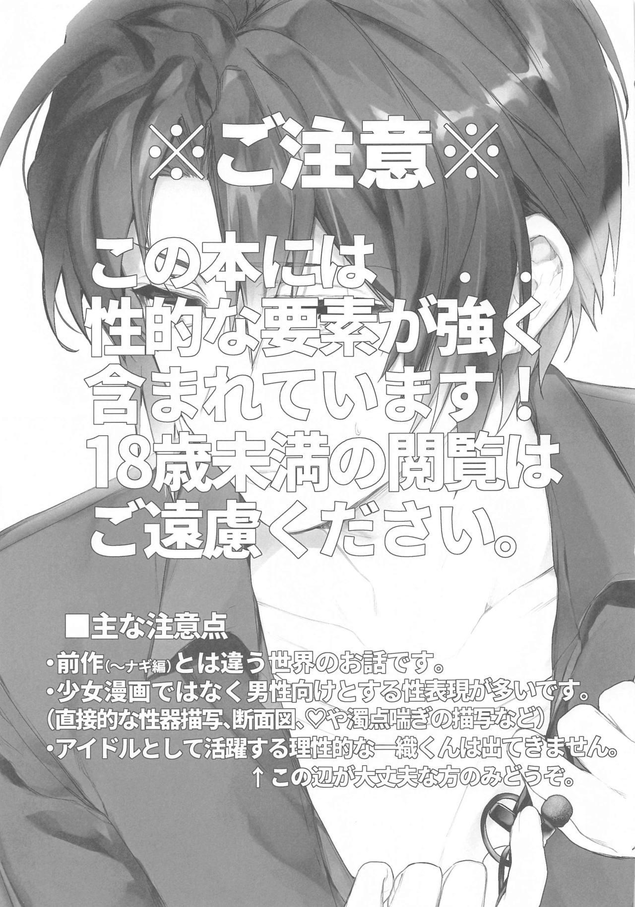 Manager to XXX Shitai!!!!!! Izumi Iori Hen 1