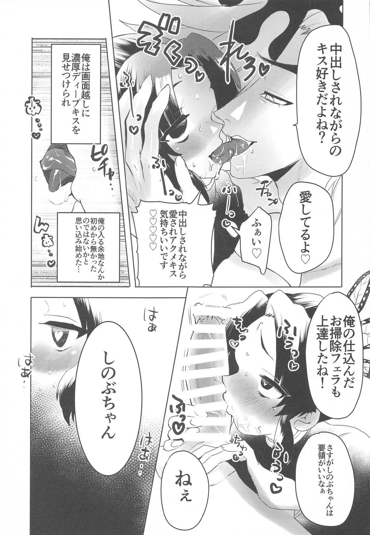 Watashi, Kono Hito ni Otosaremashita. 15