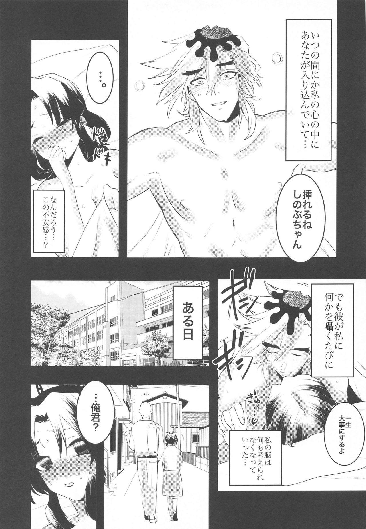 Watashi, Kono Hito ni Otosaremashita. 17
