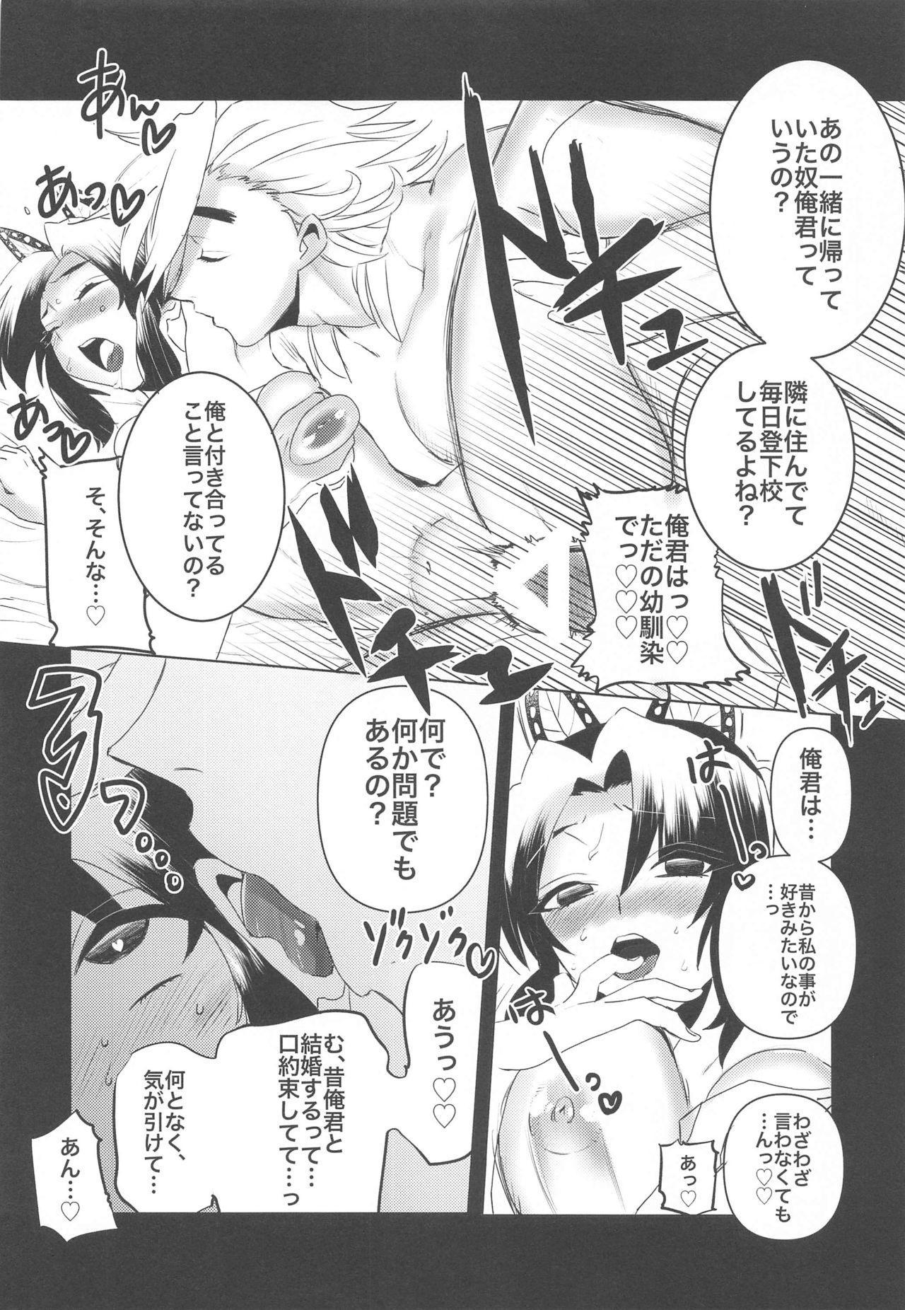 Watashi, Kono Hito ni Otosaremashita. 18