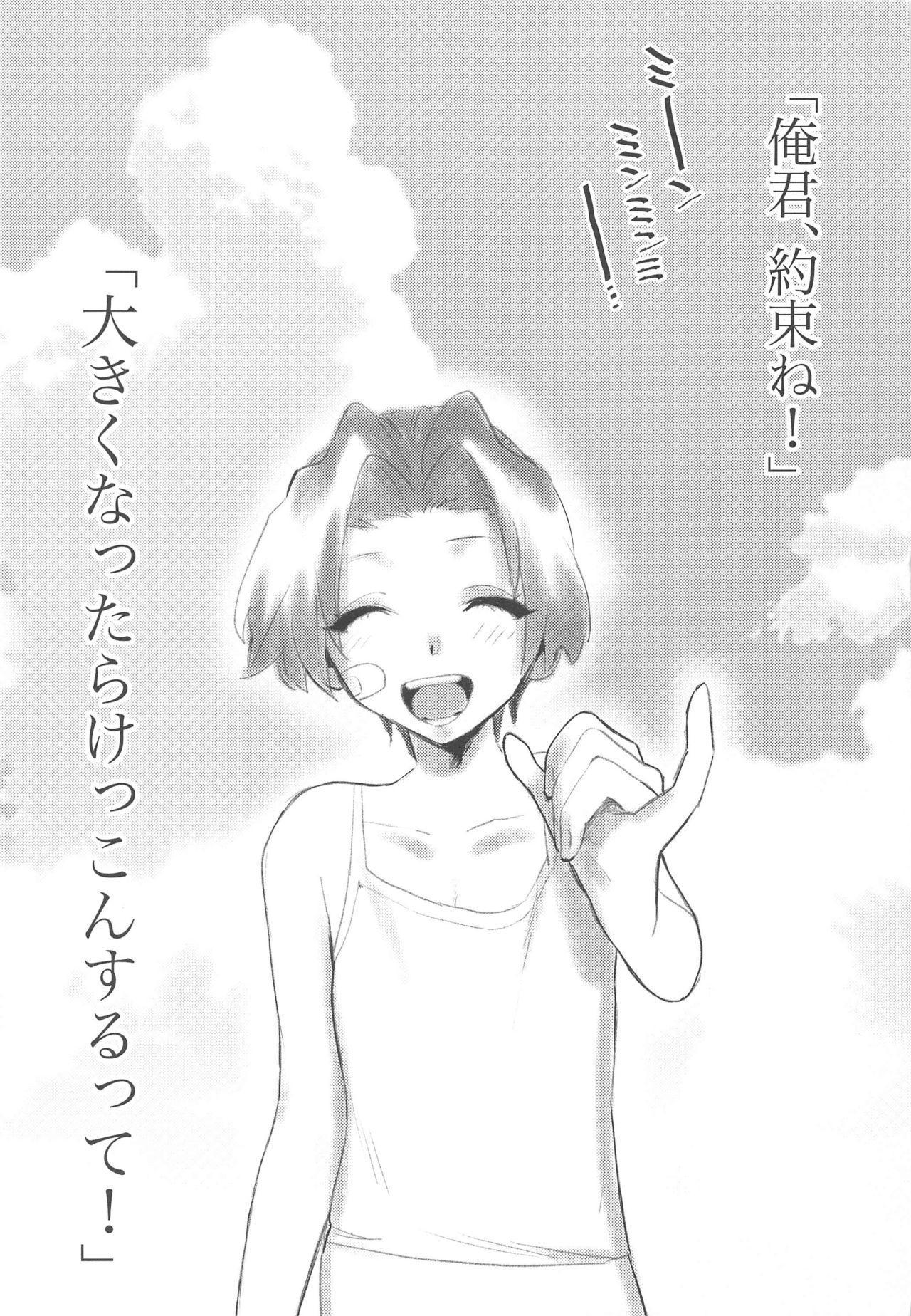 Watashi, Kono Hito ni Otosaremashita. 1