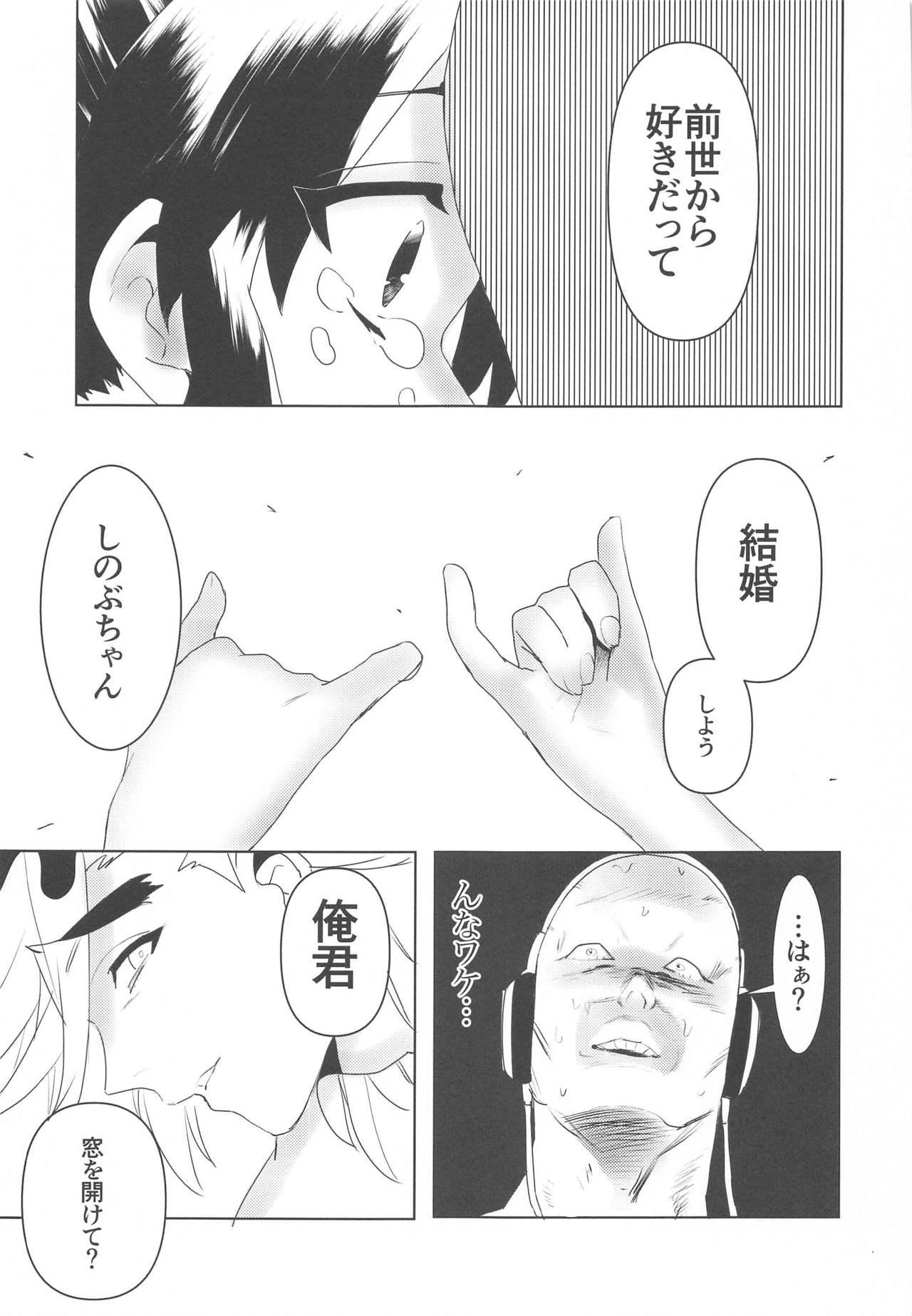 Watashi, Kono Hito ni Otosaremashita. 23
