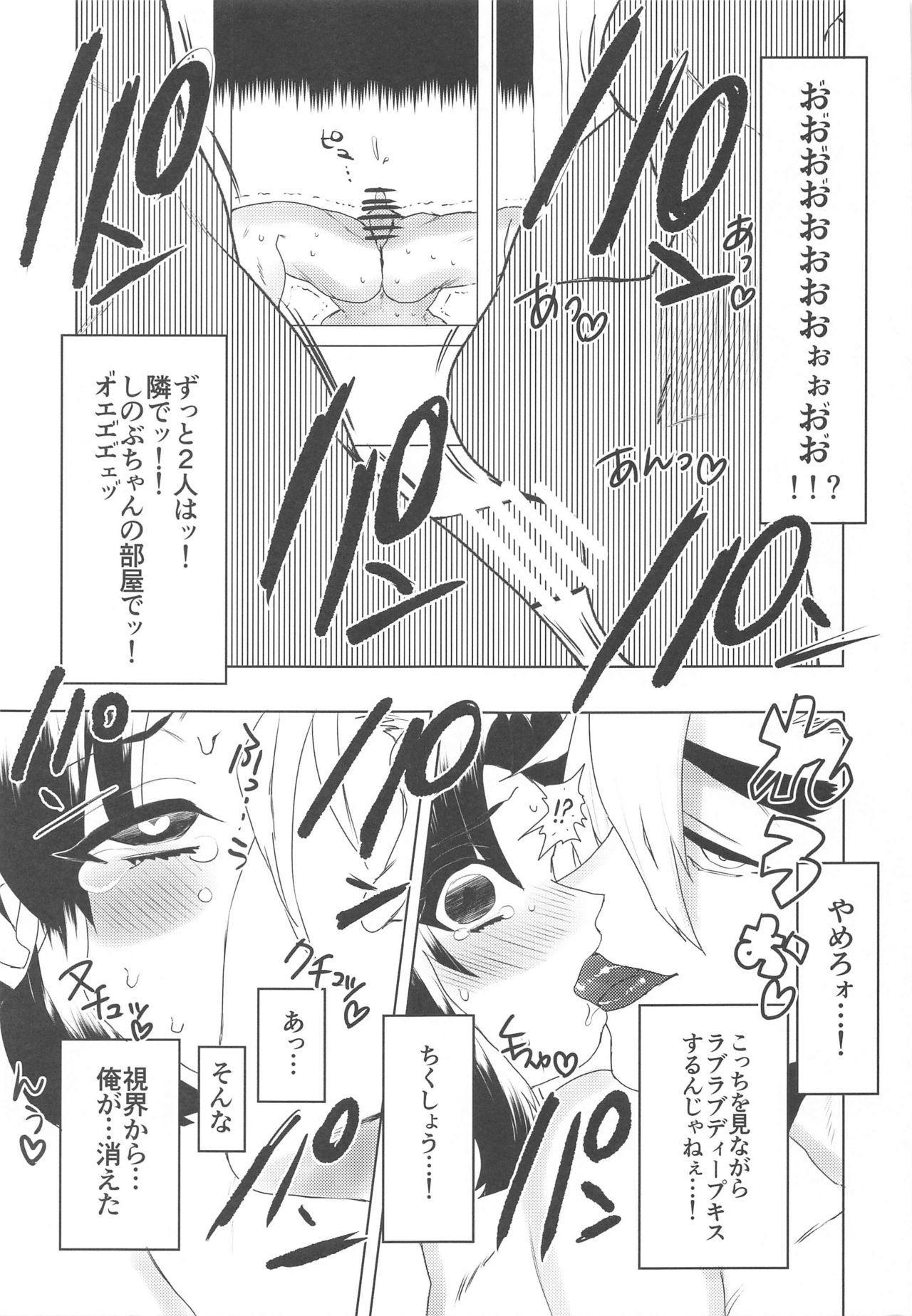 Watashi, Kono Hito ni Otosaremashita. 25