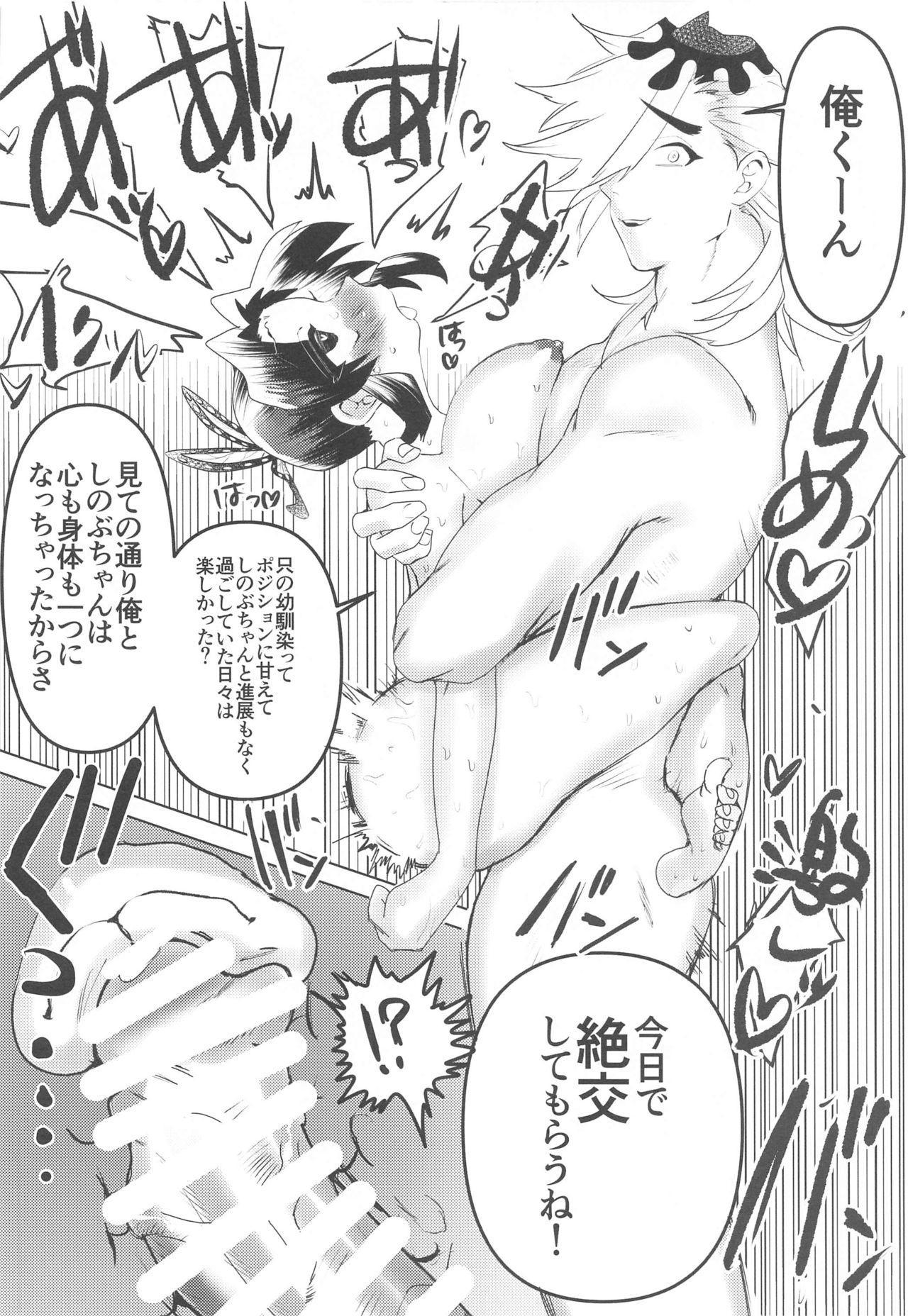 Watashi, Kono Hito ni Otosaremashita. 26