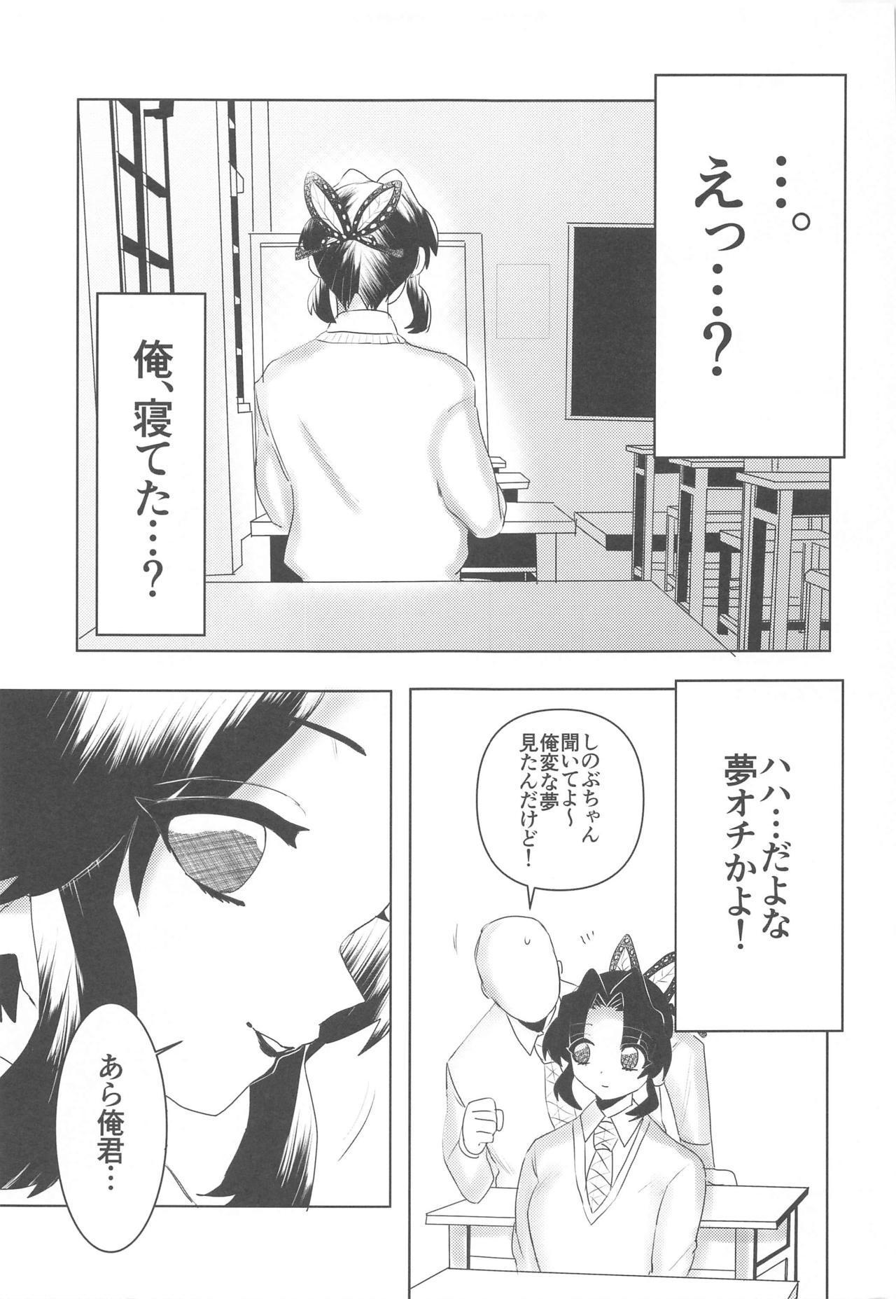 Watashi, Kono Hito ni Otosaremashita. 29