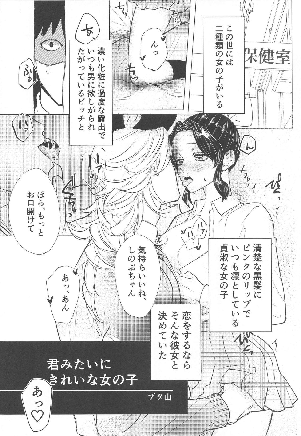 Watashi, Kono Hito ni Otosaremashita. 32