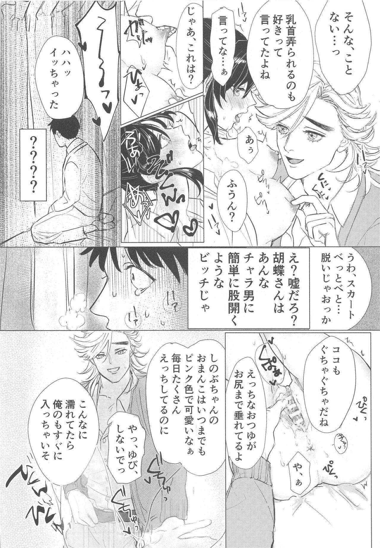 Watashi, Kono Hito ni Otosaremashita. 34
