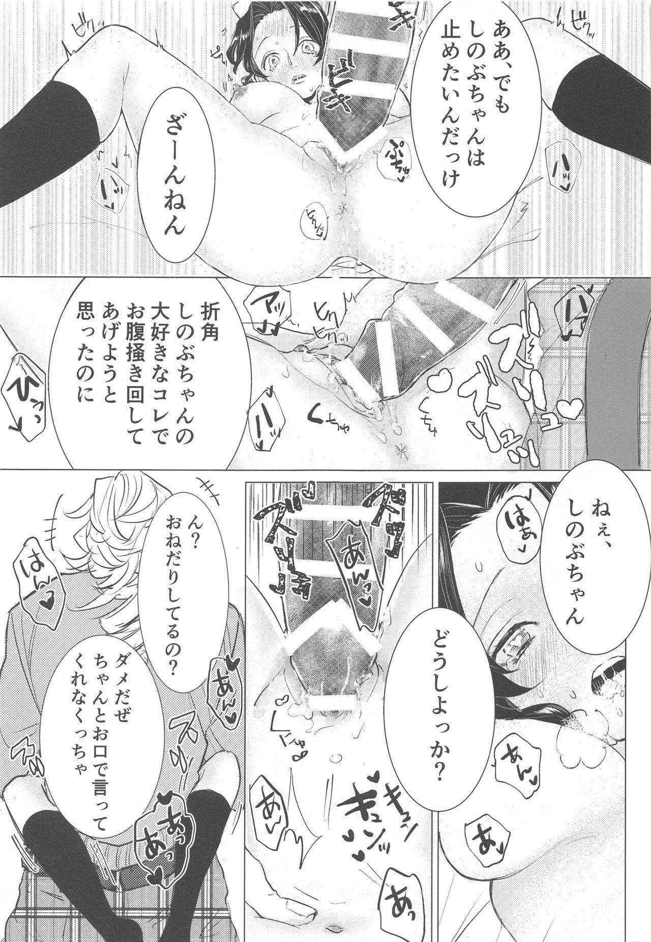 Watashi, Kono Hito ni Otosaremashita. 35