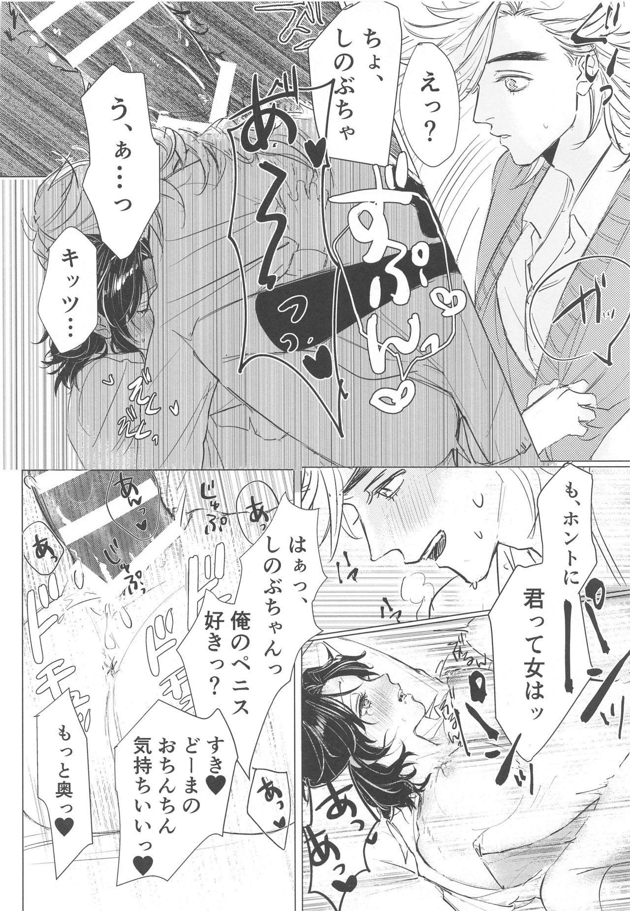 Watashi, Kono Hito ni Otosaremashita. 36
