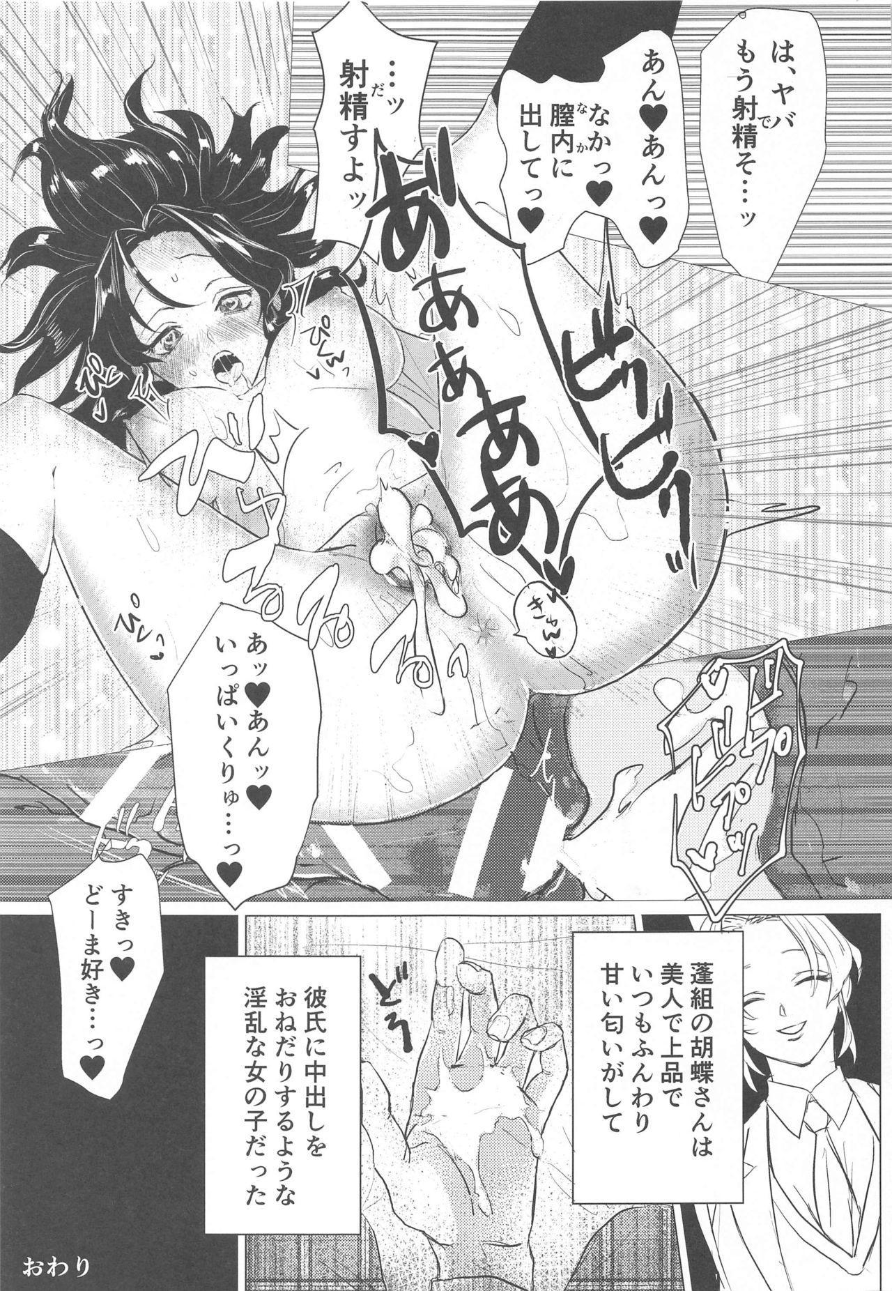 Watashi, Kono Hito ni Otosaremashita. 37