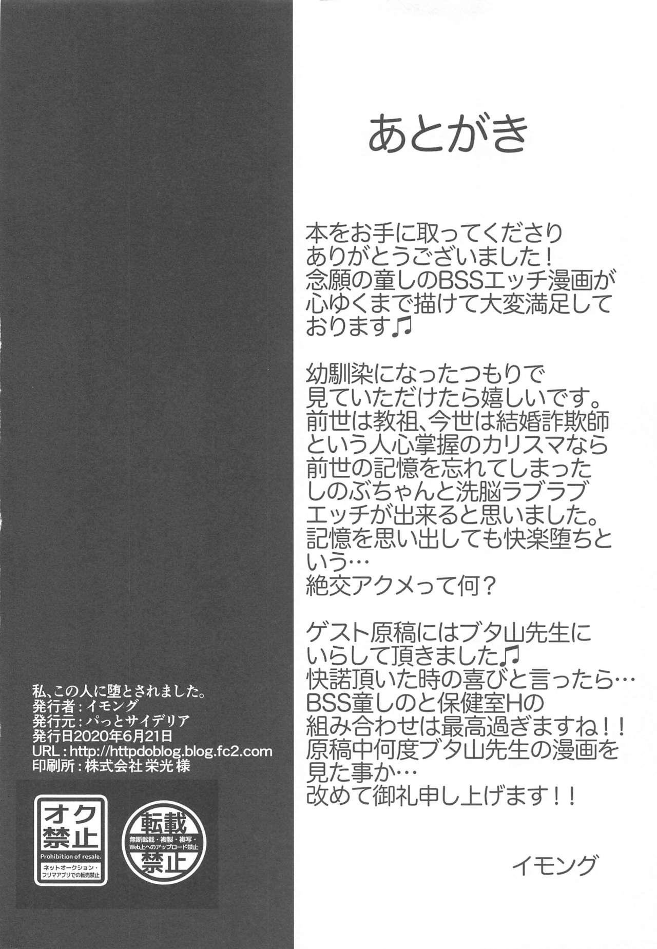 Watashi, Kono Hito ni Otosaremashita. 38