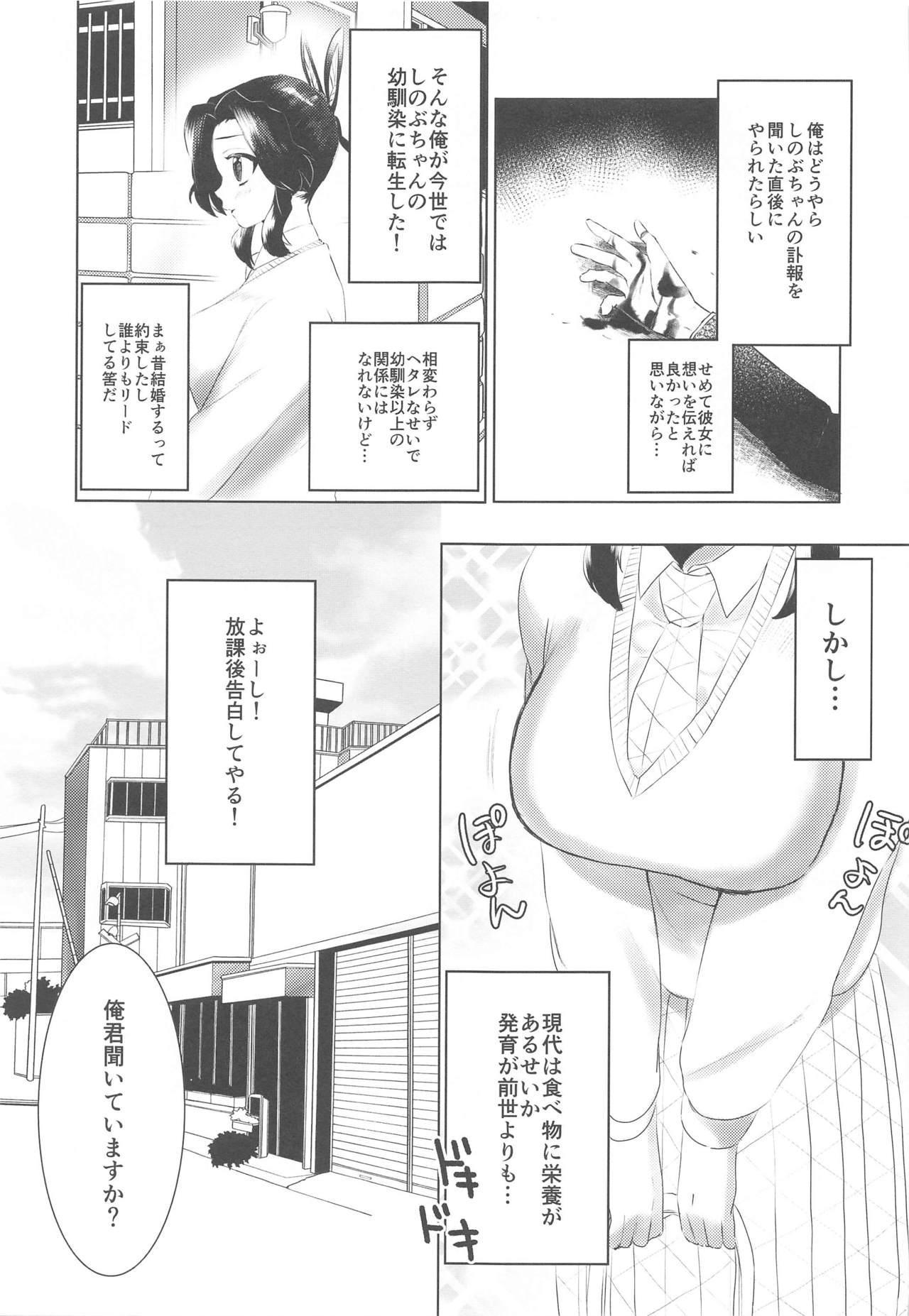 Watashi, Kono Hito ni Otosaremashita. 3