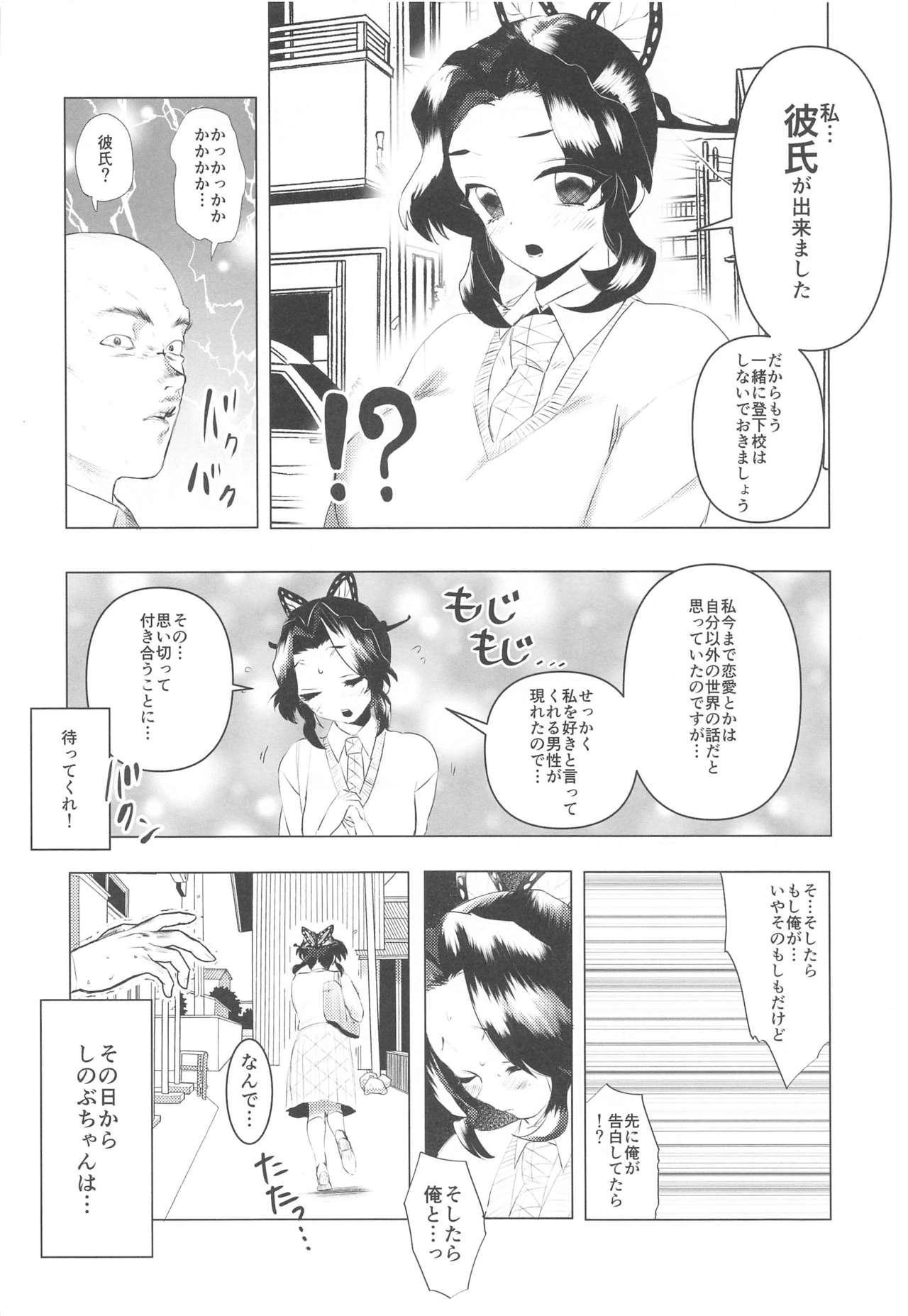 Watashi, Kono Hito ni Otosaremashita. 4