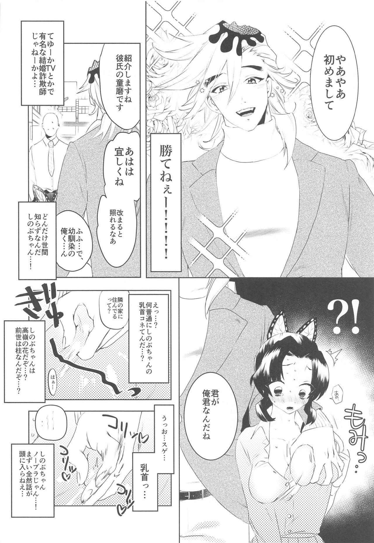 Watashi, Kono Hito ni Otosaremashita. 6