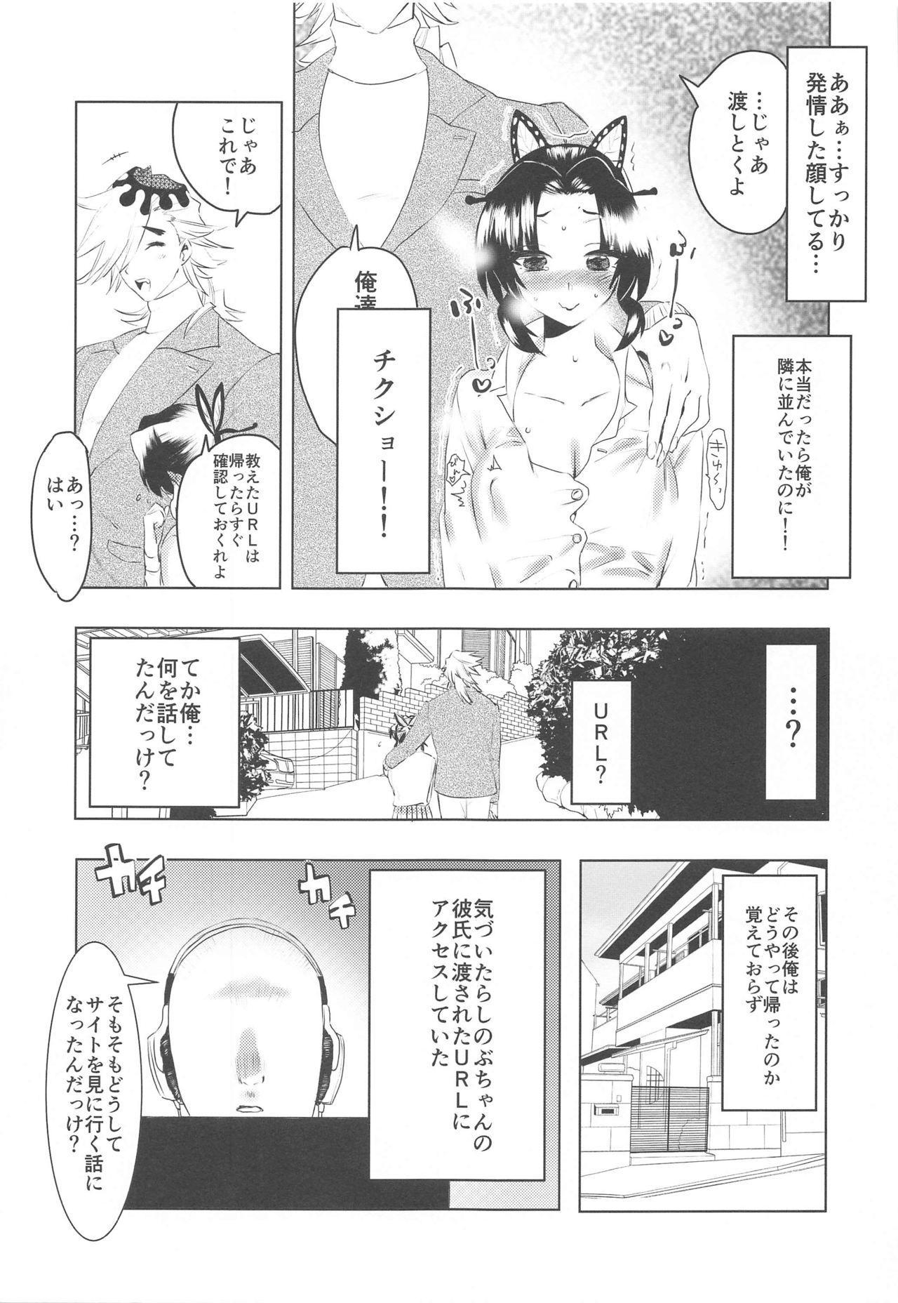 Watashi, Kono Hito ni Otosaremashita. 7