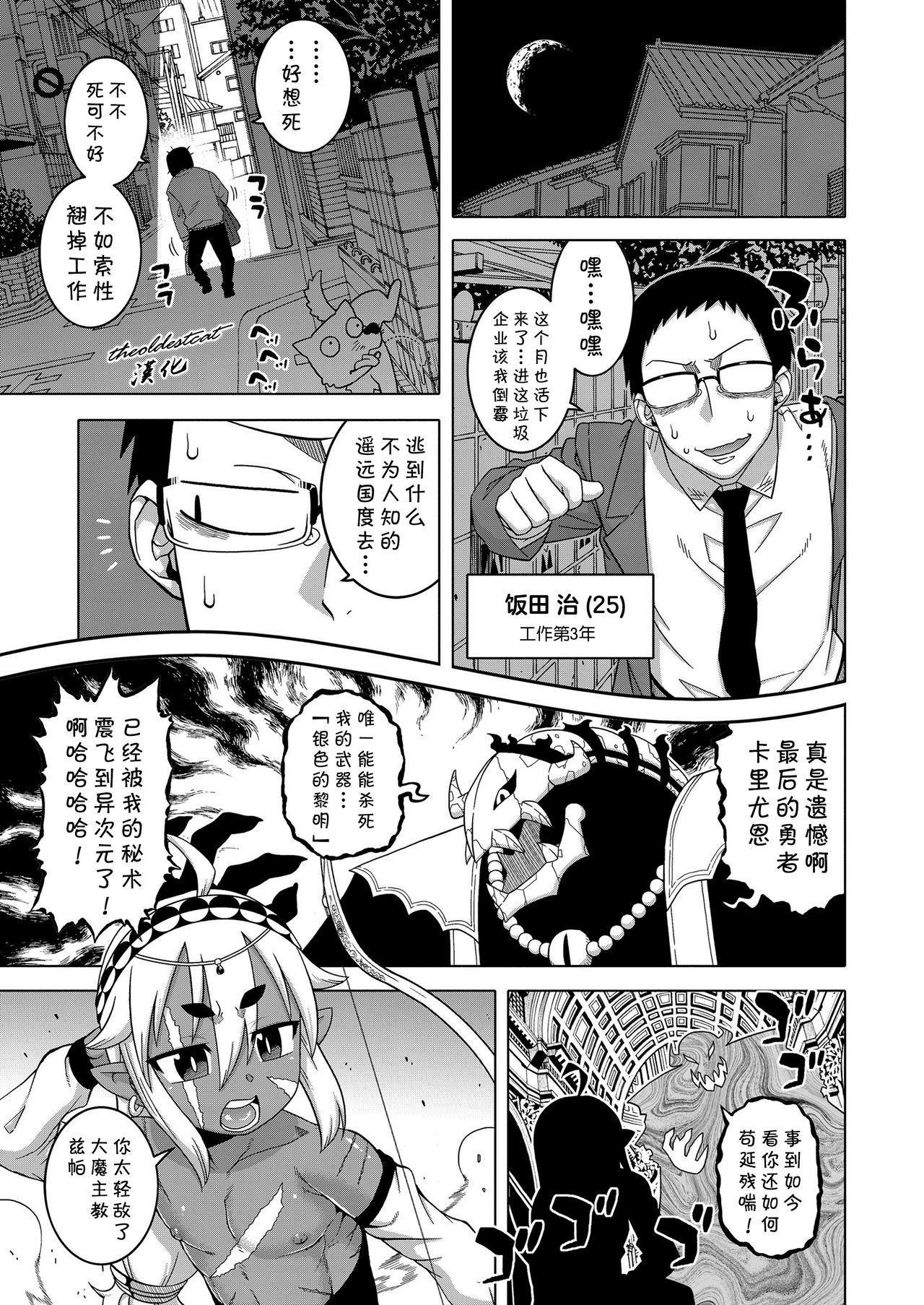 [Takatsu] Isekai de Elf no Yuusha(♂) ga Yome ni Natte Kureru You desu !? Ch.1-2 [Chinese] [theoldestcat汉化] [Digital] 0