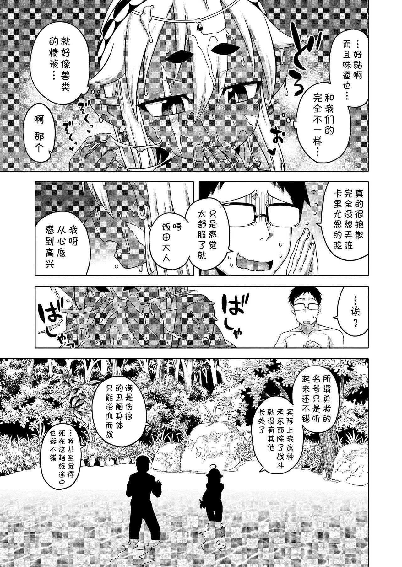 [Takatsu] Isekai de Elf no Yuusha(♂) ga Yome ni Natte Kureru You desu !? Ch.1-2 [Chinese] [theoldestcat汉化] [Digital] 16