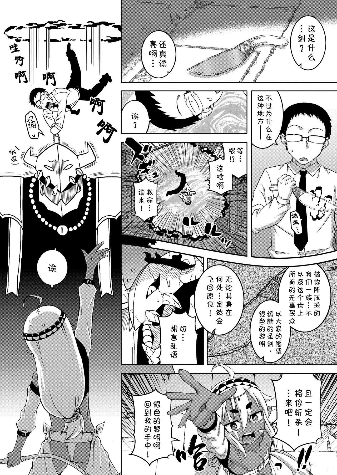 [Takatsu] Isekai de Elf no Yuusha(♂) ga Yome ni Natte Kureru You desu !? Ch.1-2 [Chinese] [theoldestcat汉化] [Digital] 1