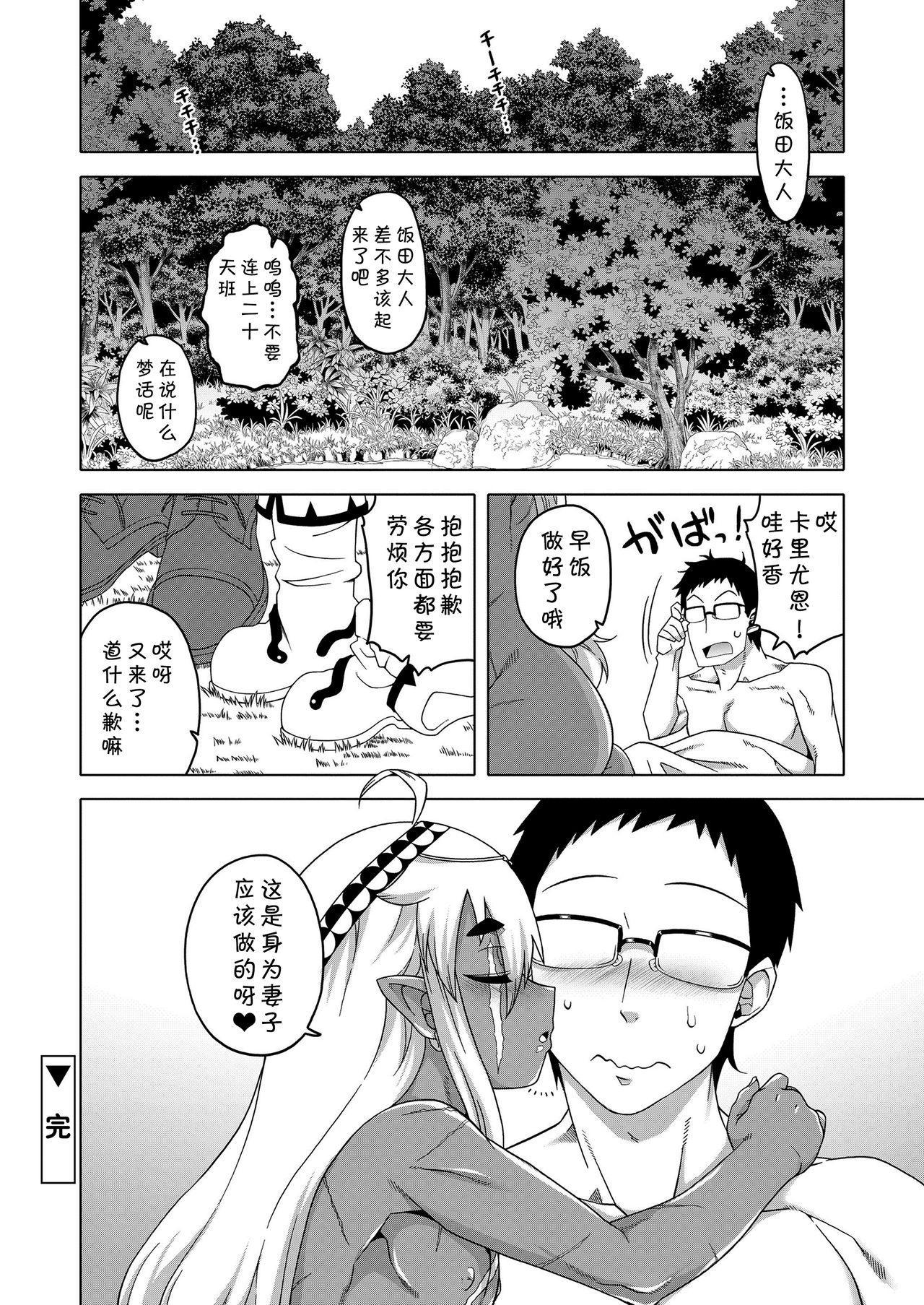 [Takatsu] Isekai de Elf no Yuusha(♂) ga Yome ni Natte Kureru You desu !? Ch.1-2 [Chinese] [theoldestcat汉化] [Digital] 28