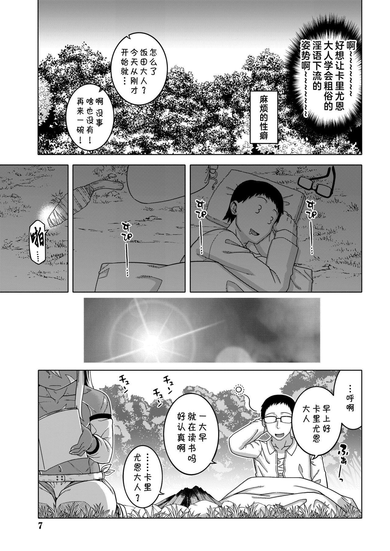 [Takatsu] Isekai de Elf no Yuusha(♂) ga Yome ni Natte Kureru You desu !? Ch.1-2 [Chinese] [theoldestcat汉化] [Digital] 33