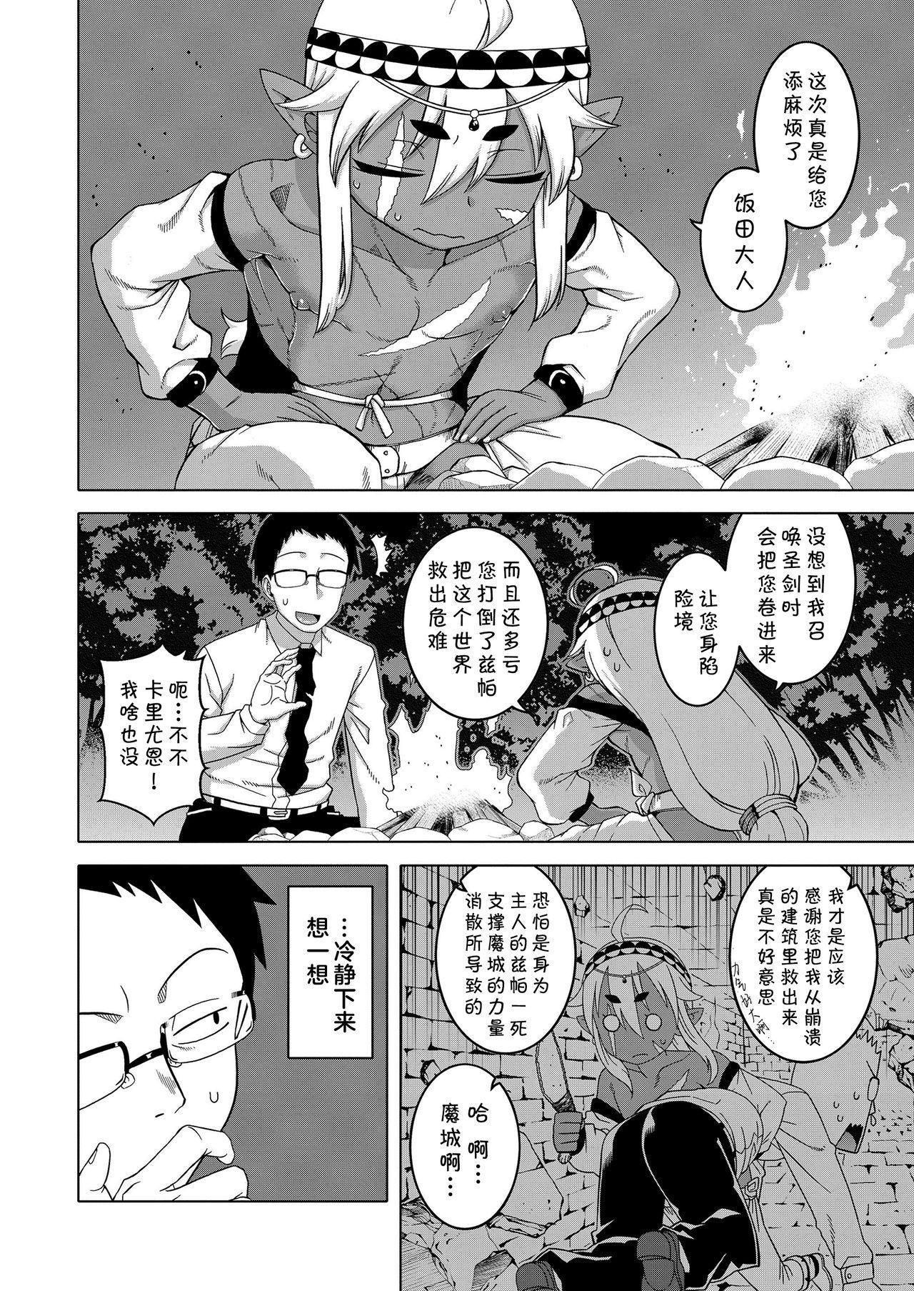 [Takatsu] Isekai de Elf no Yuusha(♂) ga Yome ni Natte Kureru You desu !? Ch.1-2 [Chinese] [theoldestcat汉化] [Digital] 3
