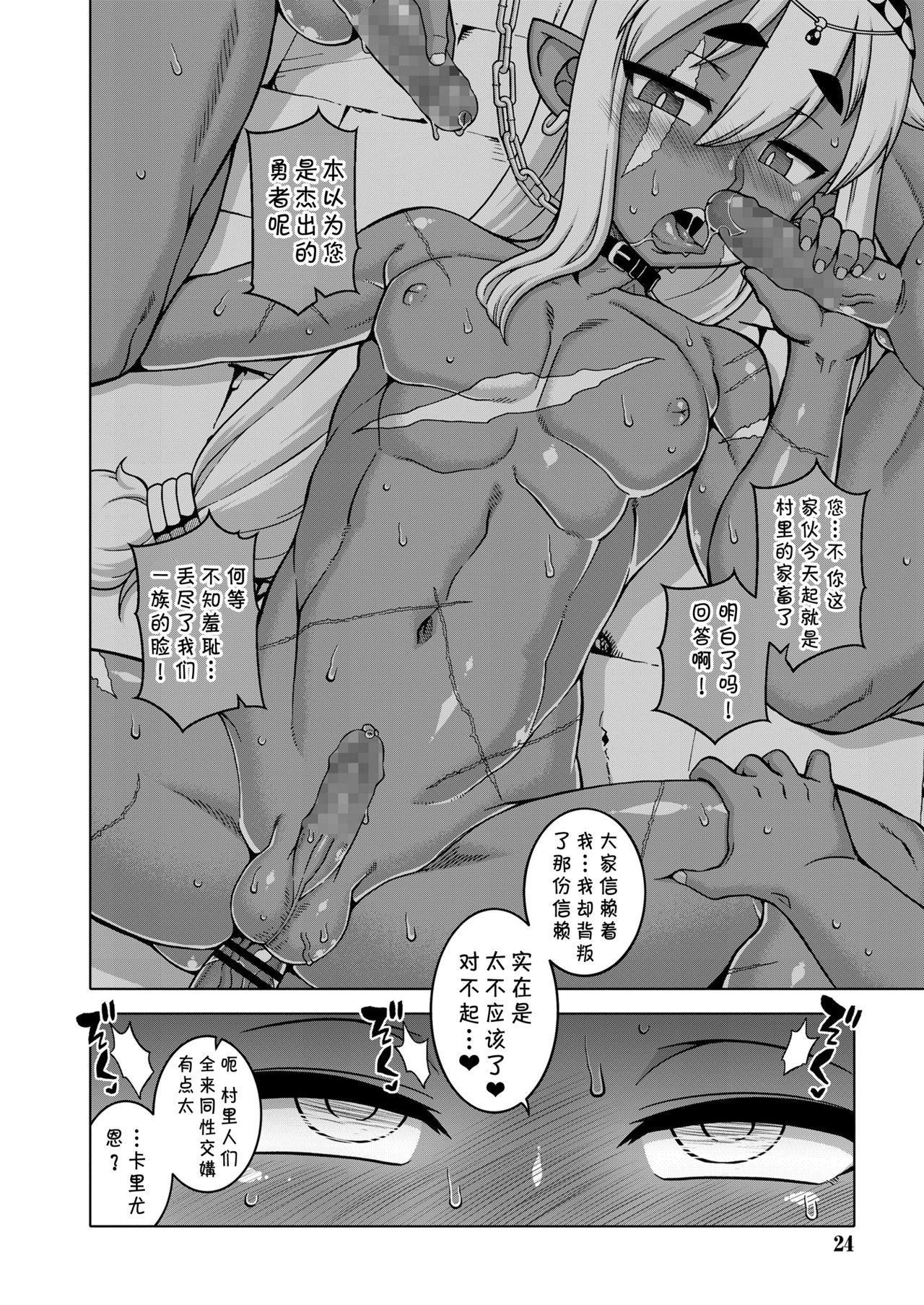[Takatsu] Isekai de Elf no Yuusha(♂) ga Yome ni Natte Kureru You desu !? Ch.1-2 [Chinese] [theoldestcat汉化] [Digital] 50